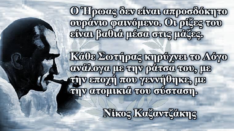 Νίκος Καζαντζάκης και Ουγγρική Επανάσταση 1956