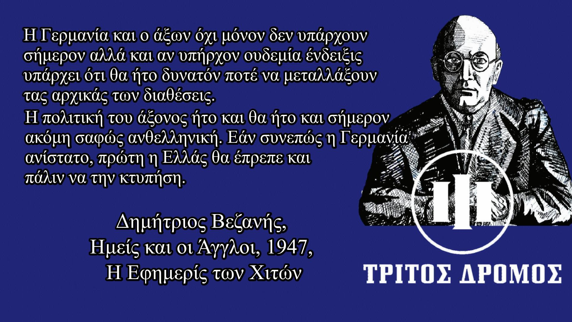 Δημήτριος Βεζανής: Ο Σοσιαλισμός των Εθνικιστών!