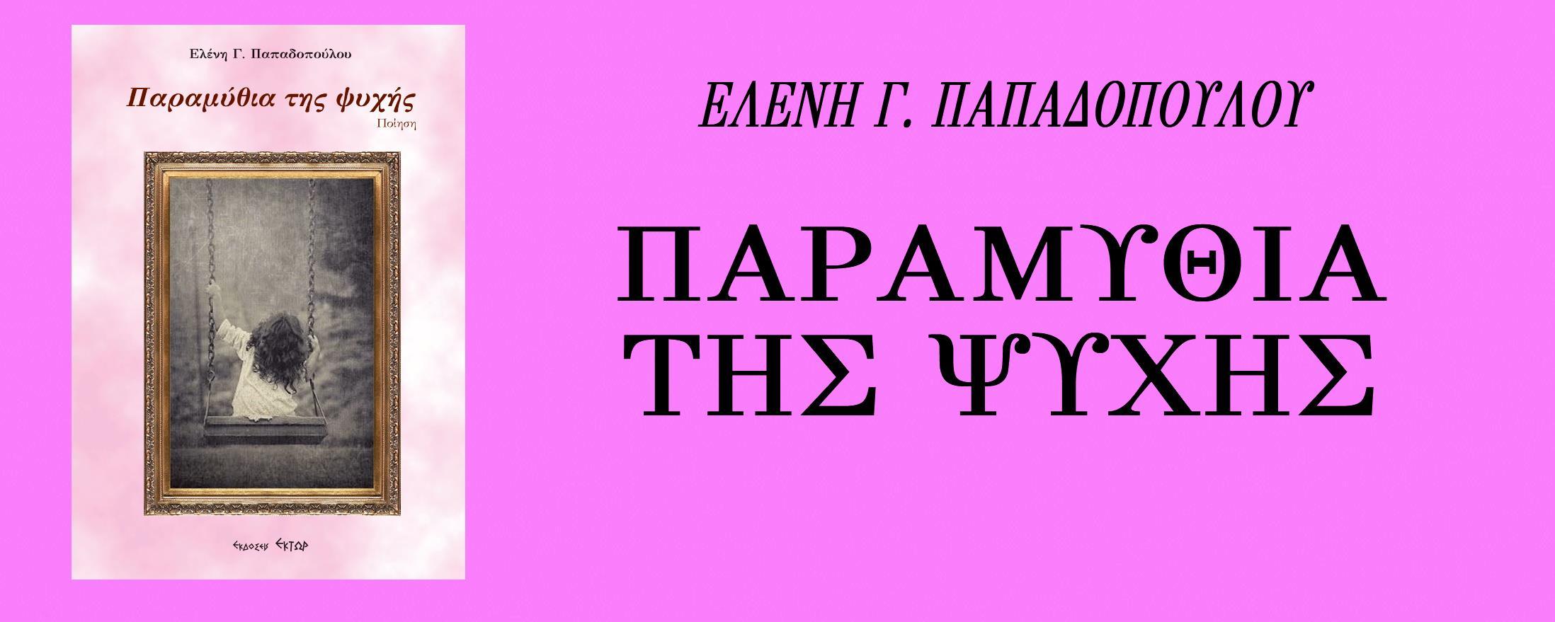 «Ποίηση ελληνική» – Κριτική του Χρίστου Γούδη στη νέα ποιητική συλλογή της Ελ. Παπαδοπούλου