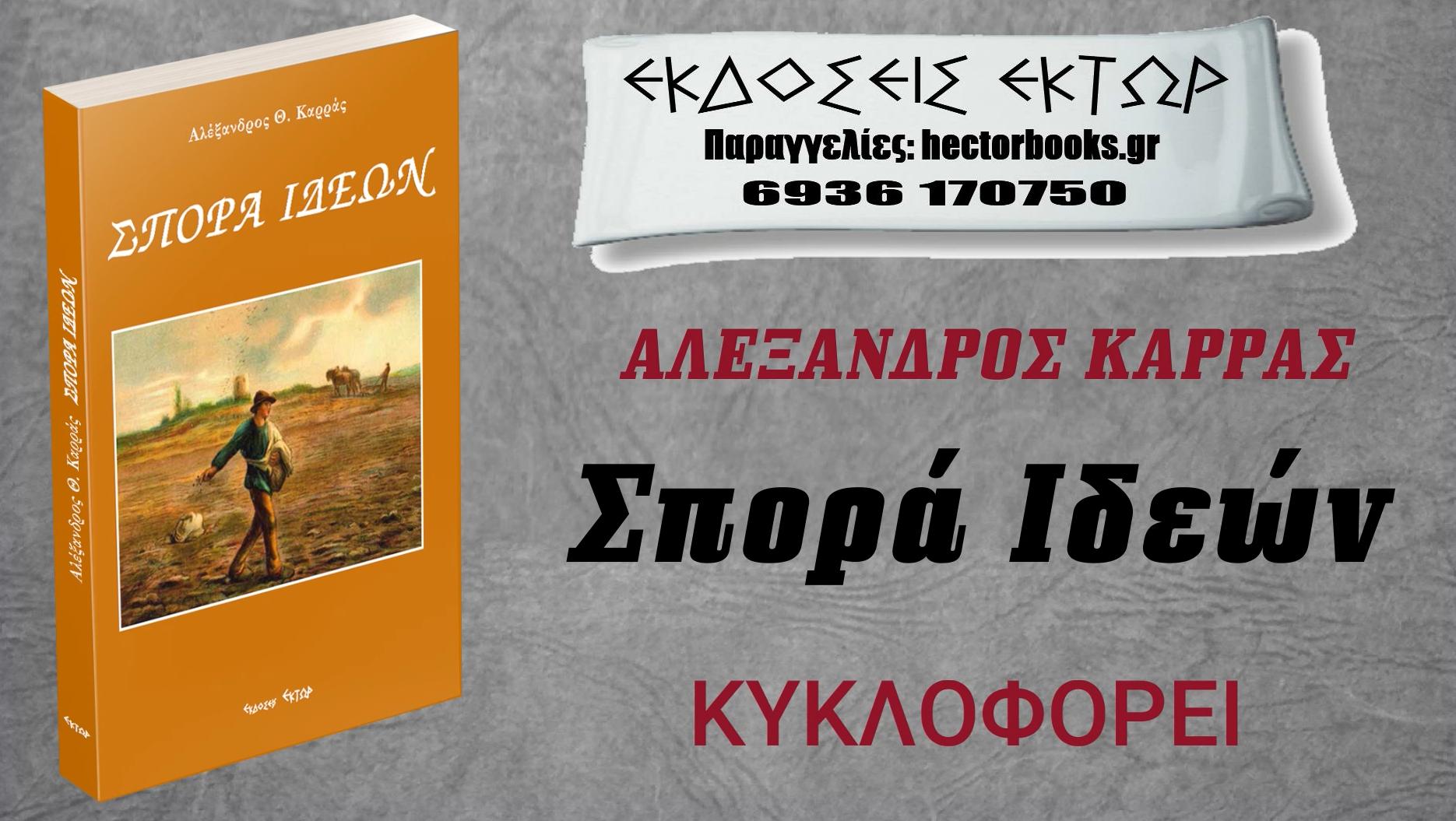 Ένα γράμμα για τη «Σπορά Ιδεών» του Αλέξανδρου Καρρά