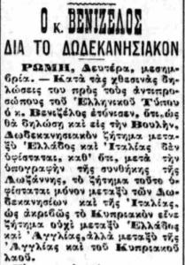 24 ΣΕΠΤΕΜΒΡΙΟΥ 1928 ΒΕΝΙΖΕΛΟΣ ΔΩΔΕΚΑΝΗΣΑ