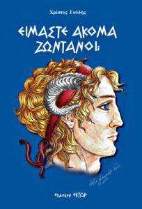 ΕΙΜΑΣΤΕ ΑΚΟΜΑ ΖΩΝΤΑΝΟΙ 1