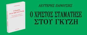 ΧΡΙΣΤΟΣ ΣΤΑΜΑΤΗΣΕ ΣΤΟΥ ΓΚΥΖΗ ΠΑΝΟΥΣΗΣ