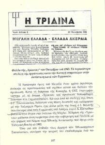 2013 σελ187