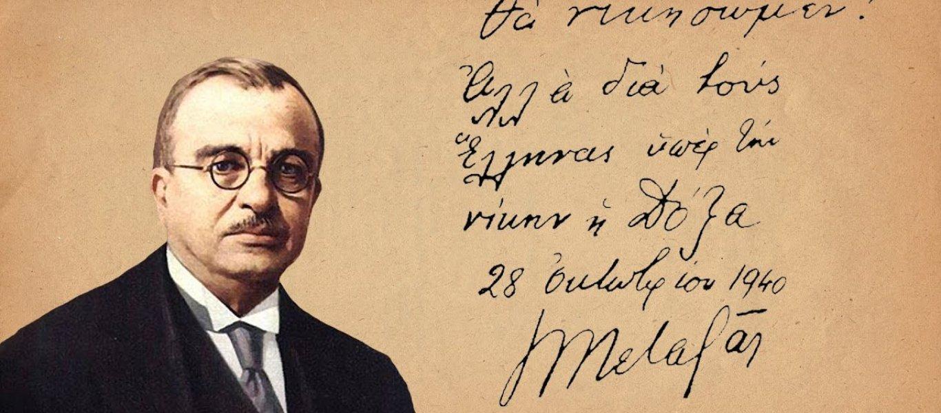 Μελέτης Η. Μελετόπουλος – Ποιος ακριβώς ήταν ο Ιωάννης Μεταξάς;