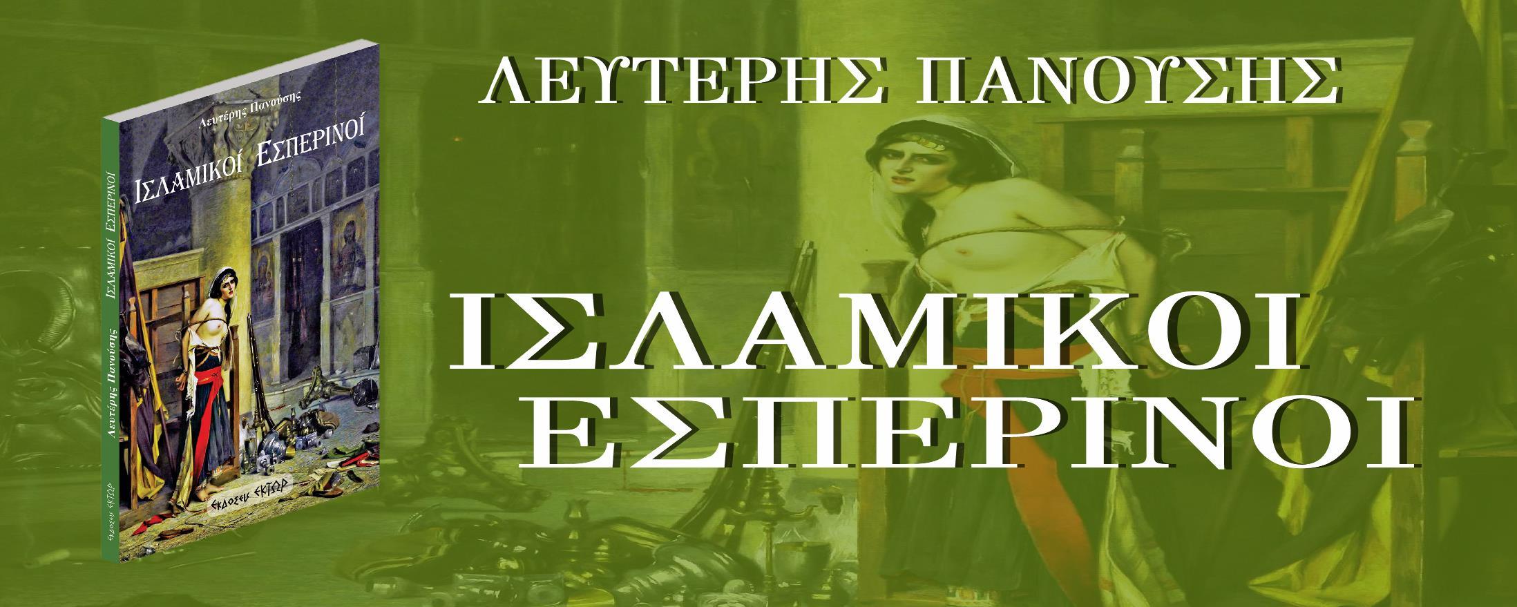 Ισλαμικοί Εσπερινοί, το νέο βιβλίο του Λευτέρη Πανούση