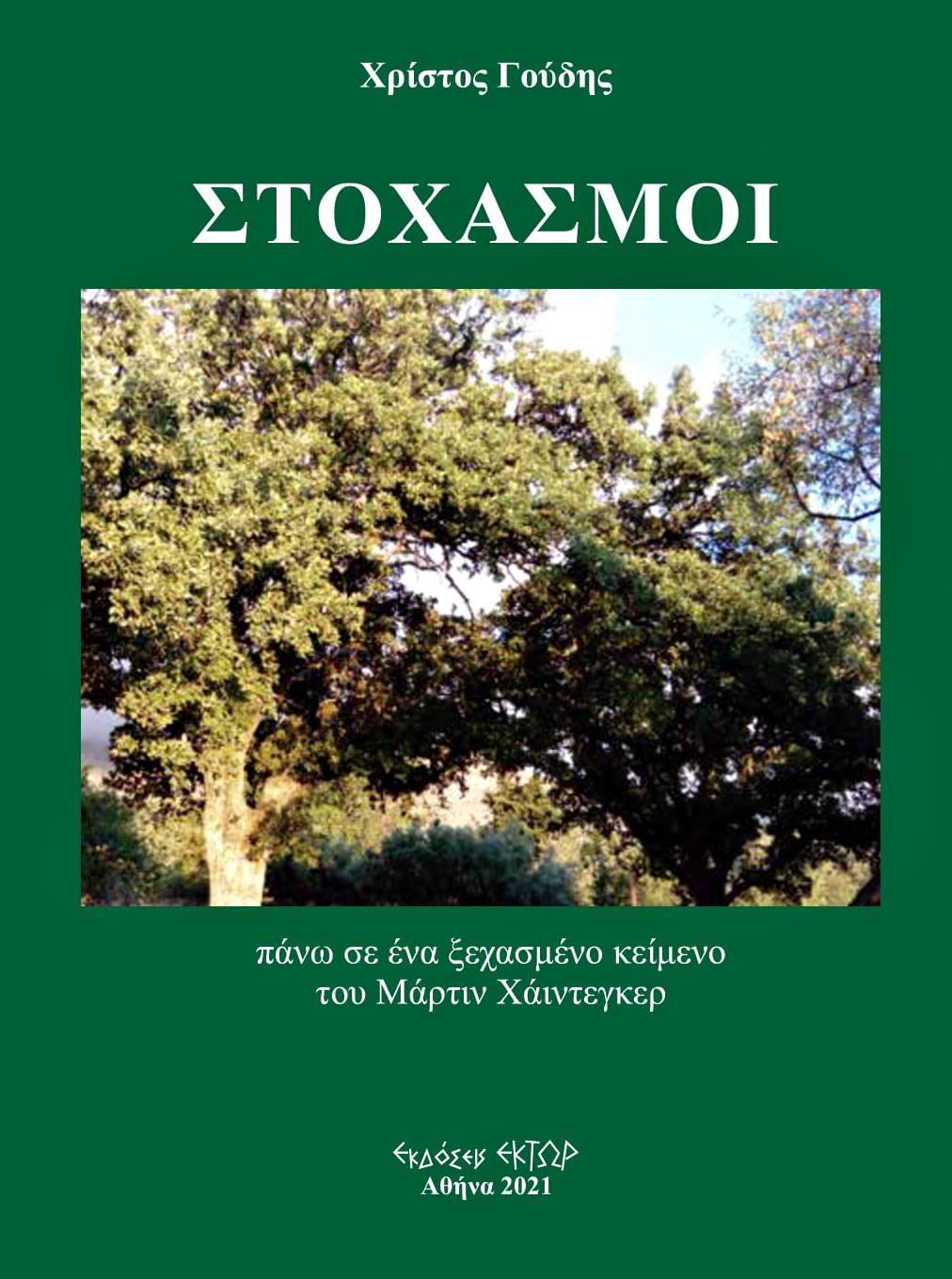 Νέο βιβλίο του Χρ. Γούδη: Στοχασμοί, πάνω σε ένα ξεχασμένο κείμενο του Μάρτιν Χάιντεγκερ