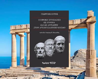 """Βιβλιοπαρουσίαση: """"Η εθνική συνείδηση ως έννοια και ως αντίληψη στον αρχαίο ελληνικό κόσμο"""" του Γεωργίου Σύρου"""