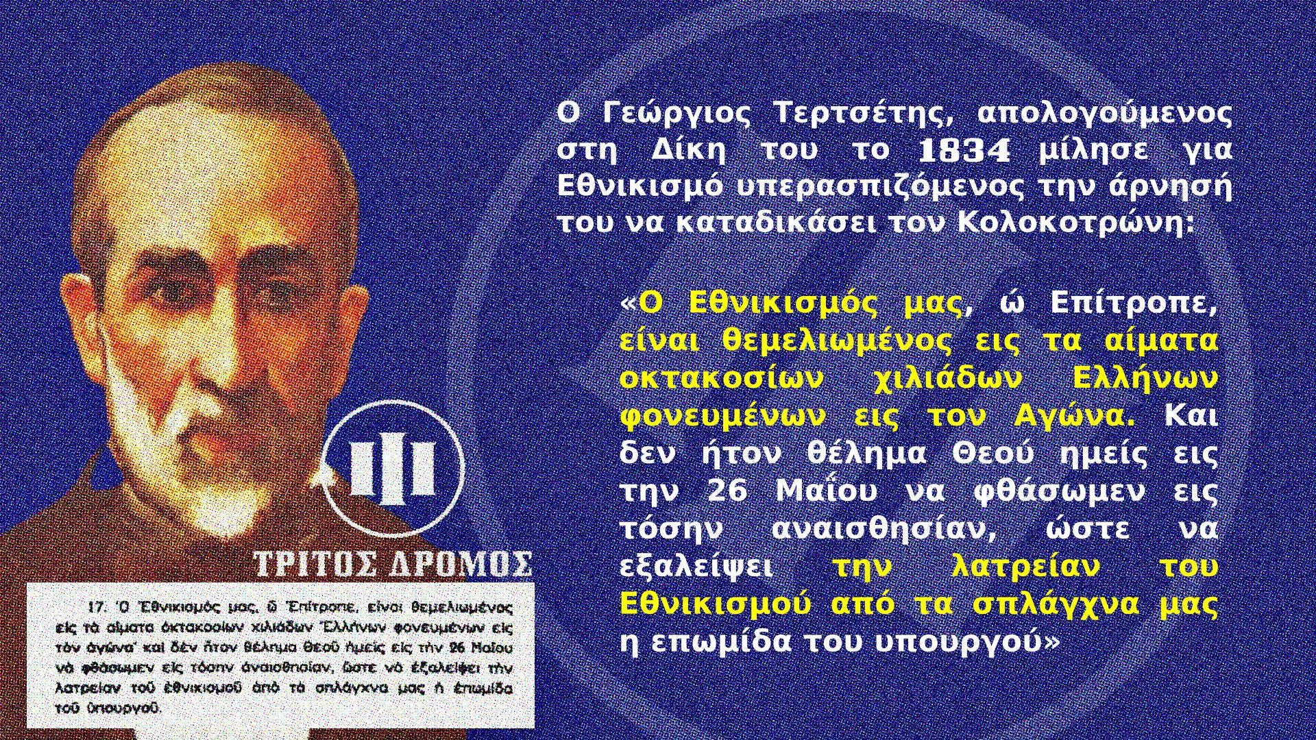 Γεώργιος Τερτσέτης: Αυτός είναι ο εθνικισμός μας!