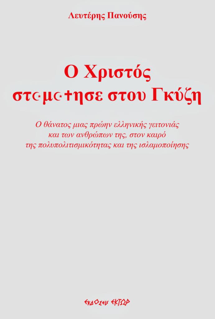 ΧΡΙΣΤΟΣ ΣΤΑΜΑΤΗΣΕ ΣΤΟΥ ΓΚΥΖΗ ΕΞΩΦΥ 1