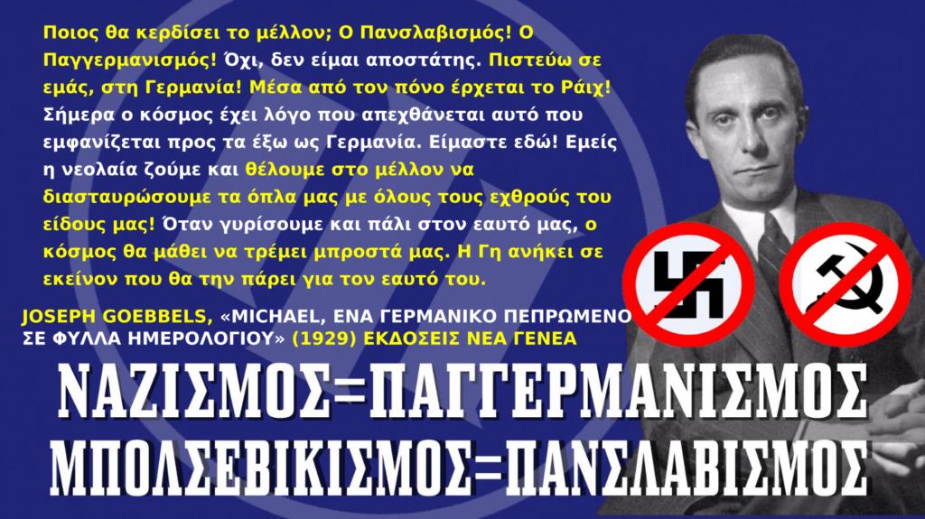 ΠΑΓΓΕΡΜΑΝΙΣΜΟΣ