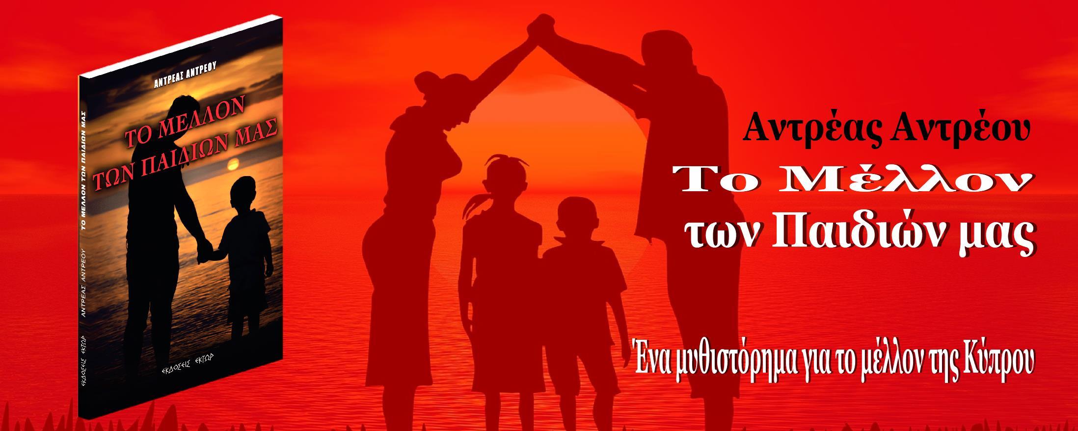 Μόλις κυκλοφόρησε: «Το μέλλον των παιδιών μας», ένα μυθιστόρημα για την Κύπρο