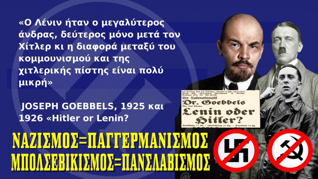 GOEBBELS HITLER LENIN MARX