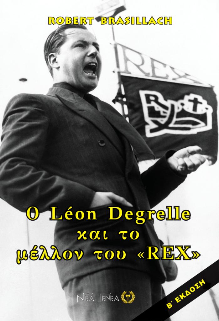 O LEON DEGRELLE ΚΑΙ ΤΟ ΜΕΛΛΟΝ ΤΟΥ REX ΕΞΩΦΥΛΛΟ