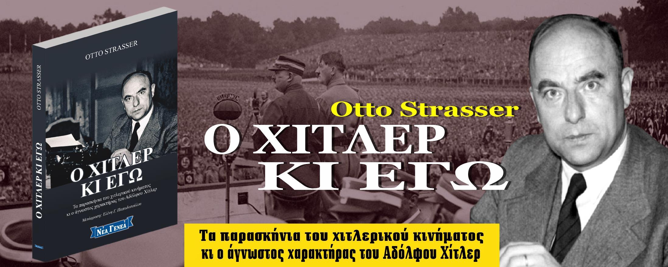 Νέα έκδοση: «Ο Χίτλερ κι εγώ» του Otto Strasser