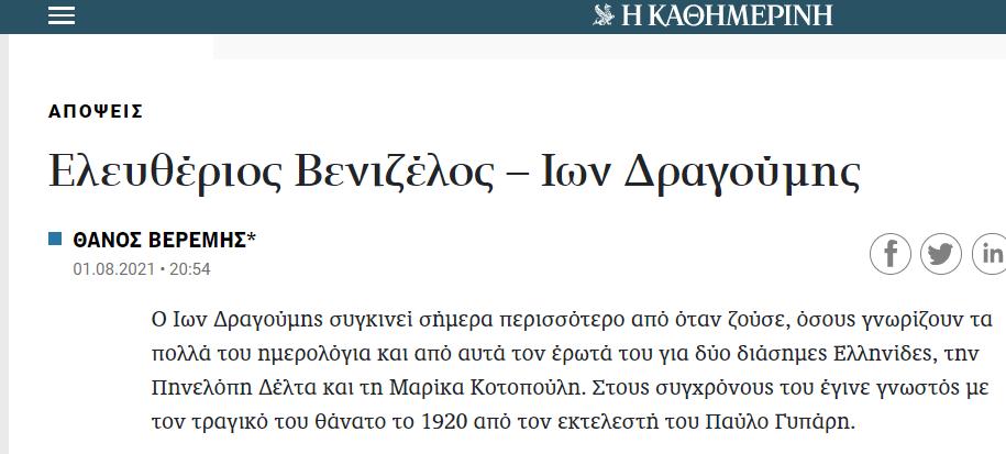ΔΡΑΓΟΥΜΗΣ ΒΕΝΙΖΕΛΟΣ