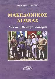 ΛΑΖΑΡΗΣ ΜΑΚΕΔΟΝΙΚΟΣ ΑΓΩΝΑΣ ΒΙΒΛΙΟ