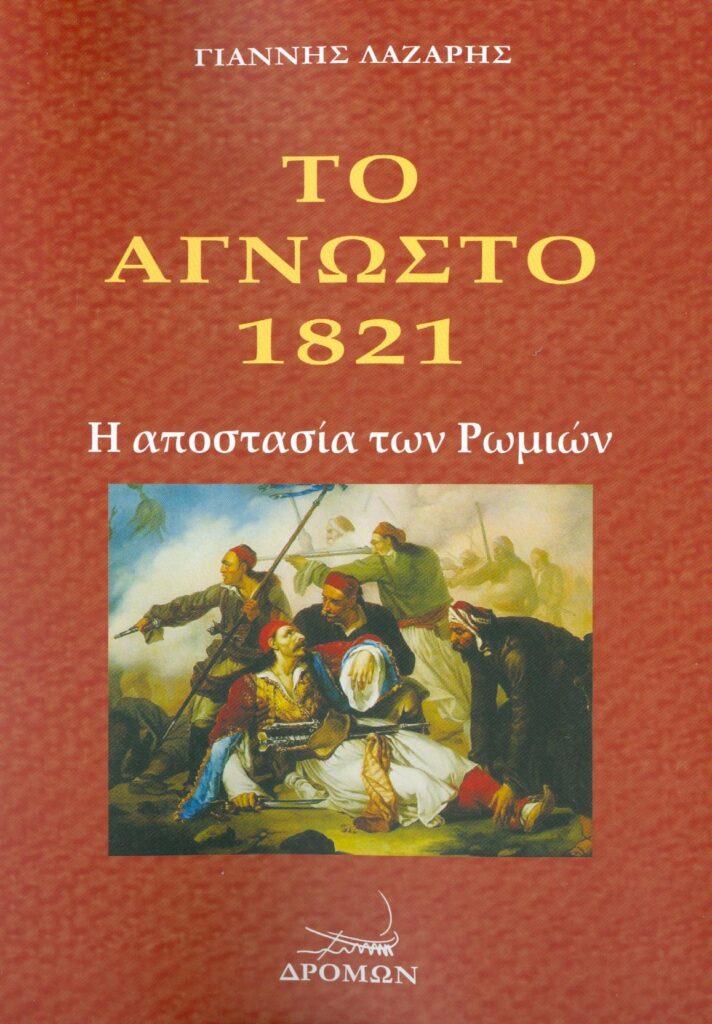 ΛΑΖΑΡΗΣ ΤΟ ΑΓΝΩΣΤΟ 1821