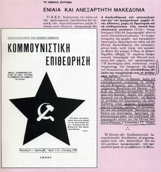 ΕΠΙΘΕΩΡΗΣΗ 1 ΜΑΡΤΙΟΥ 1947