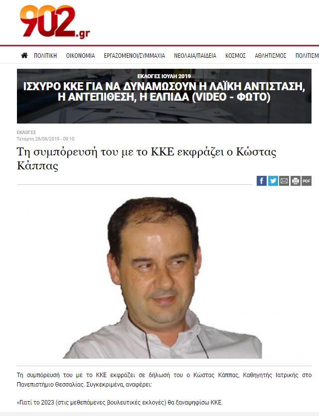 ΚΑΠΠΑΣ ΚΚΕ