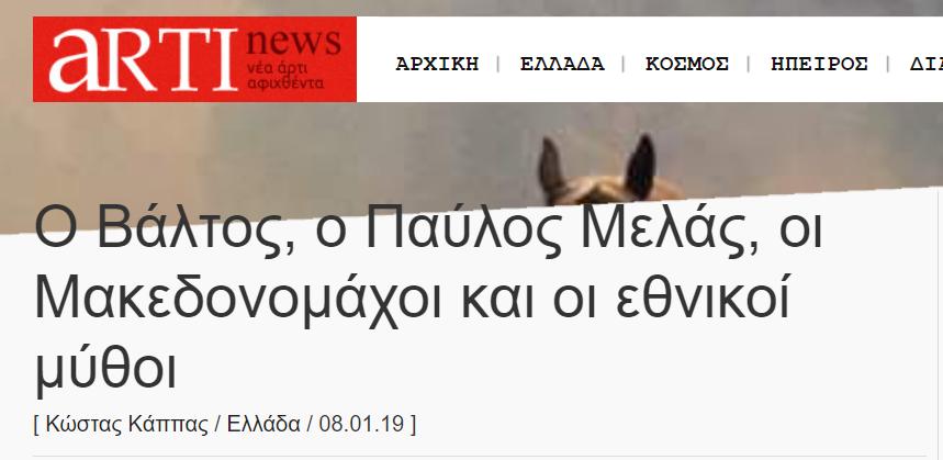 ΚΑΠΠΑΣ 3 ΜΕΛΑΣ
