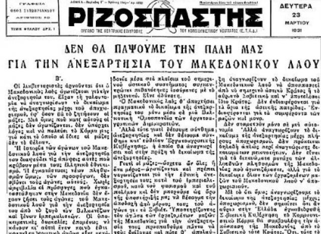 19310323 rizospastis makedonia