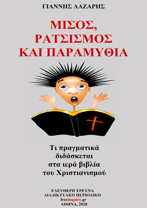 exofyllo misos ratsismos kai paramythia
