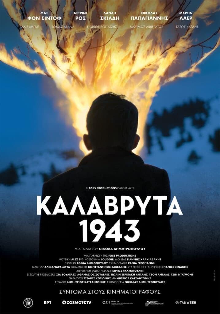 Καλάβρυτα 1943 – Προσεχώς στους κινηματογράφους!